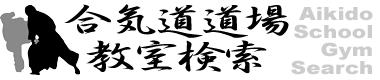 合気道道場・教室検索/ロゴ